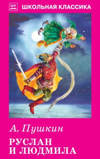 Пушкин А. - Пушкин А. Руслан и Людмила обложка книги