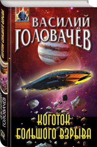 Василий Головачёв - Коготок Большого Взрыва обложка книги