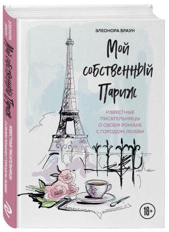 Элеонора Браун - Мой собственный Париж обложка книги