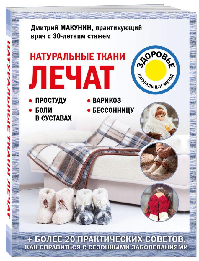 Дмитрий Макунин - Натуральные ткани лечат обложка книги