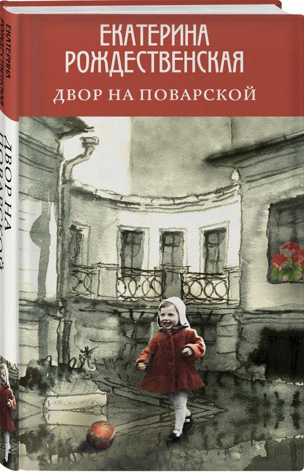 Рождественская Екатерина Робертовна Двор на Поварской