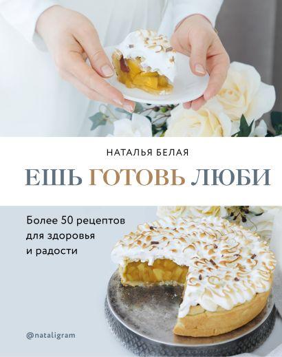 Ешь, готовь, люби. Более 50 рецептов для здоровья и радости. - фото 1