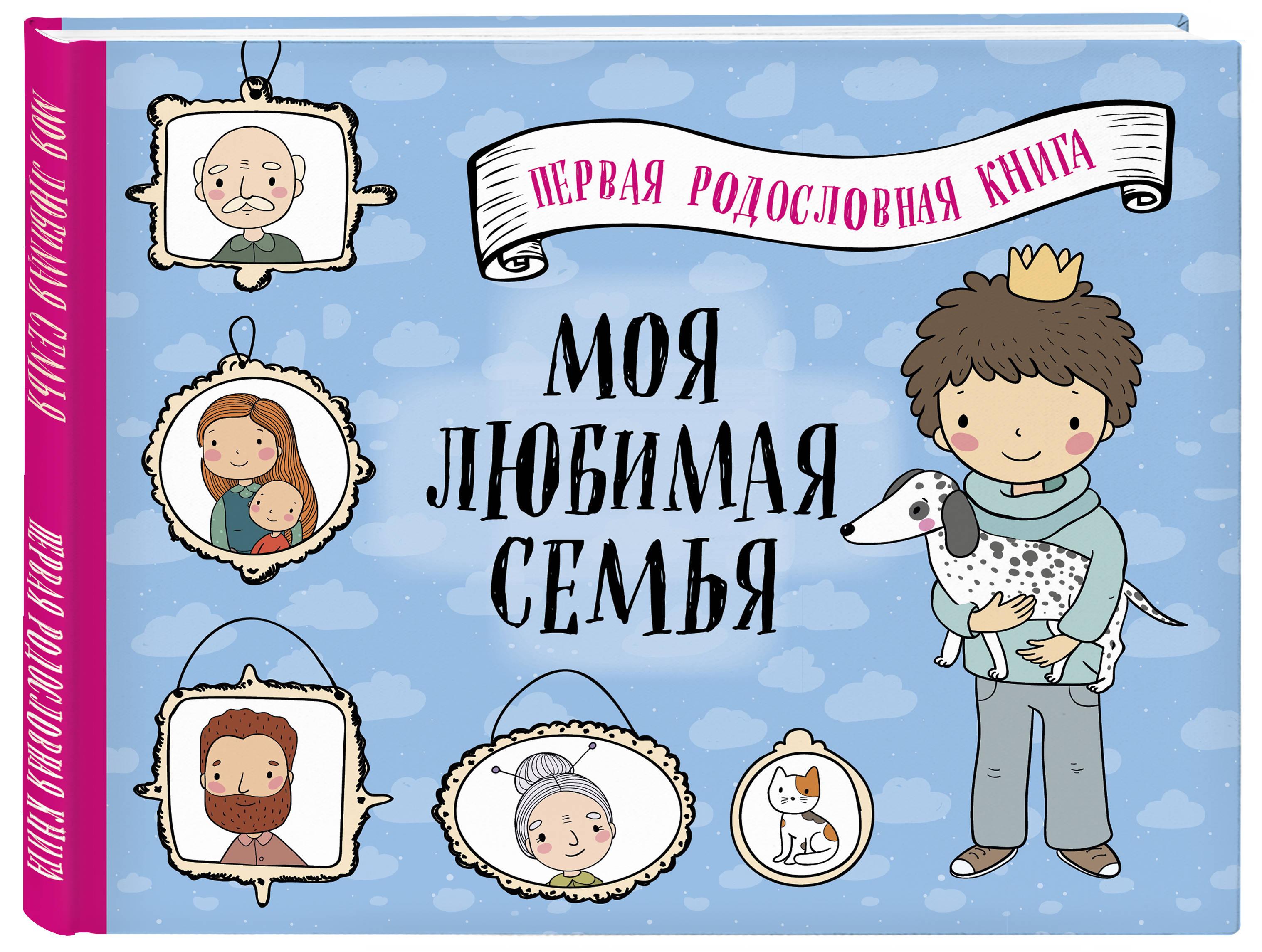 Фото - Моя любимая семья. Первая родословная книга (для мальчиков) виктор тростников бог в русской истории