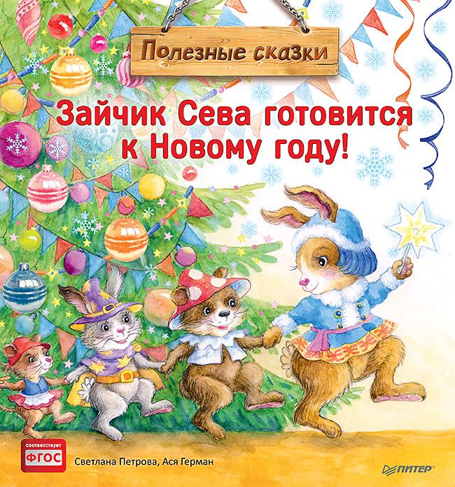 Петрова Светлана - Зайчик Сева готовится к Новому году!Полезные сказк обложка книги