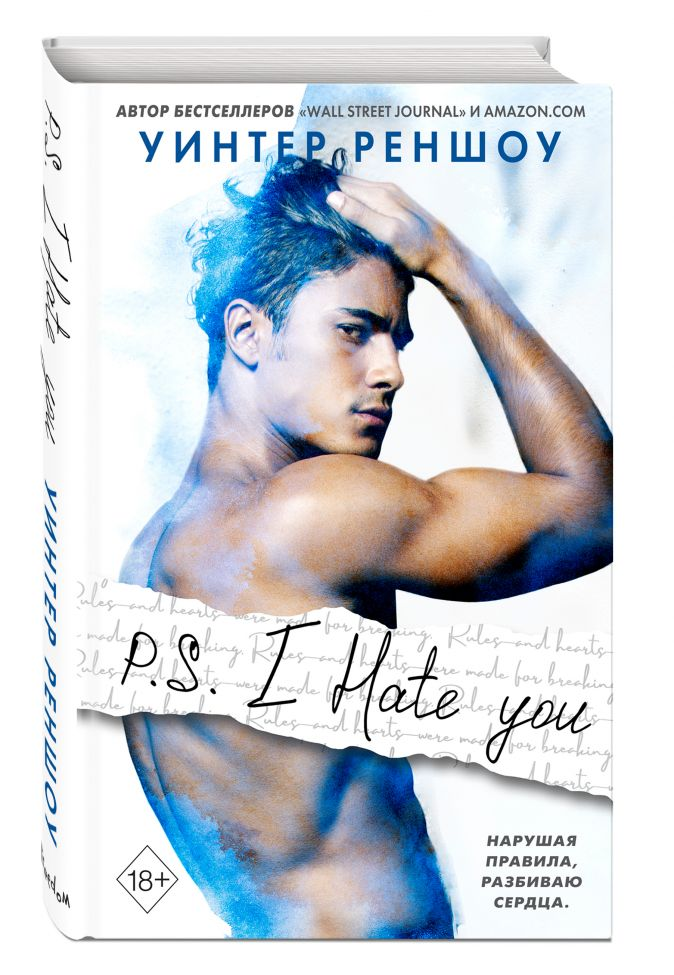 Уинтер Реншоу - P.S. I Hate You. Я тебя ненавижу обложка книги
