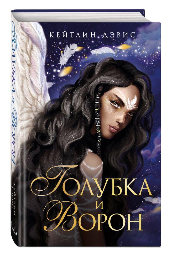 Кейтлин Дэвис - Голубка и ворон обложка книги