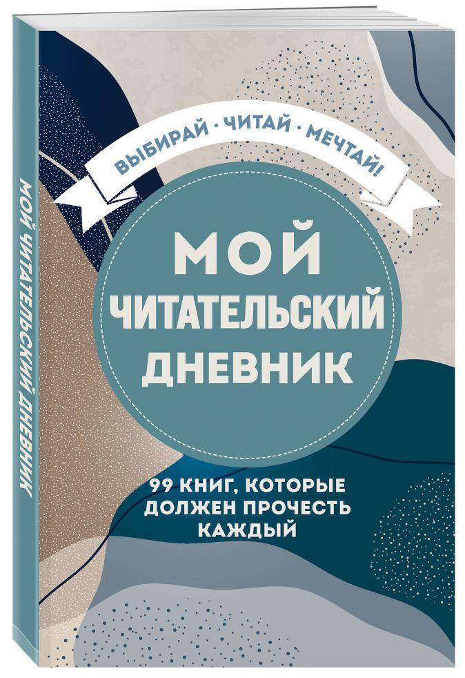 Мой читательский дневник. 99 книг, которые должен прочесть каждый