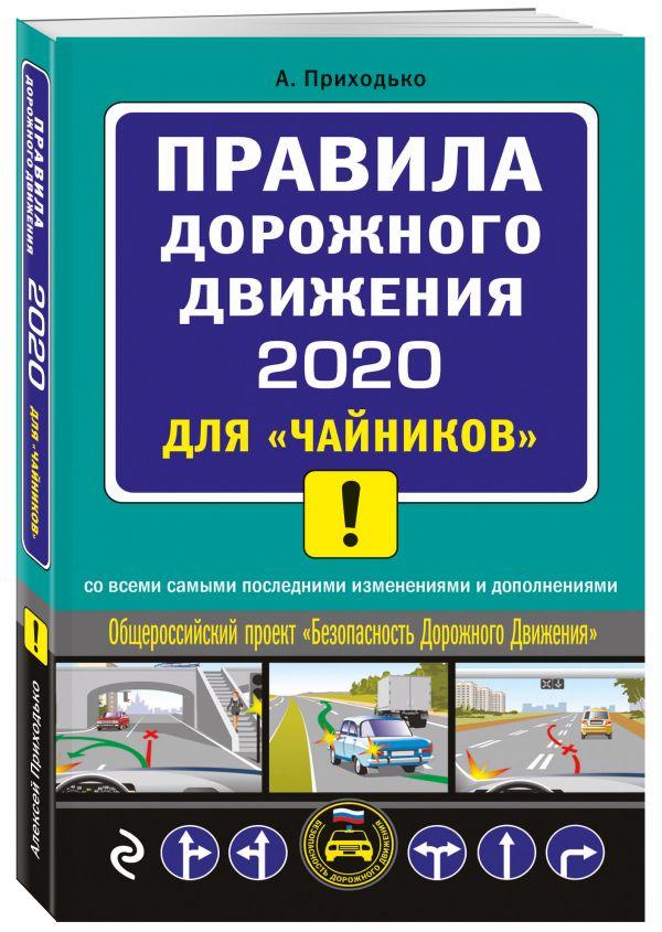 Приходько Алексей Михайлович ПДД 2020 для чайников (со всеми изм. и доп.)