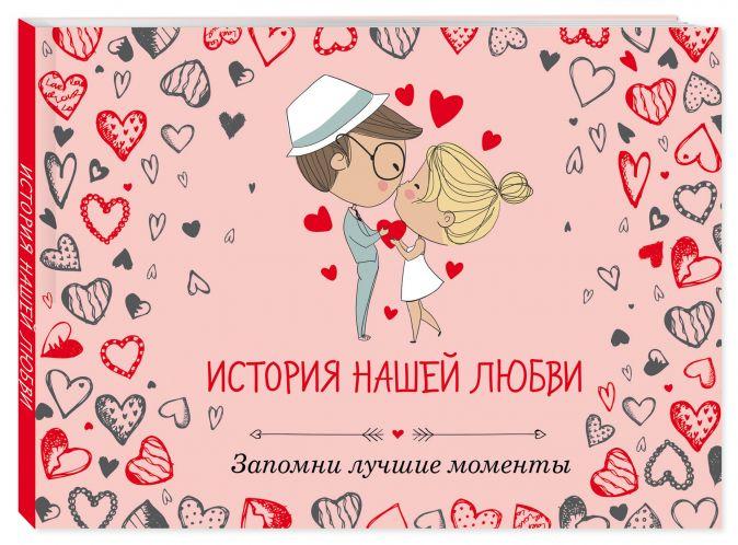 История нашей любви: запомни лучшие моменты. Альбом для влюбленных