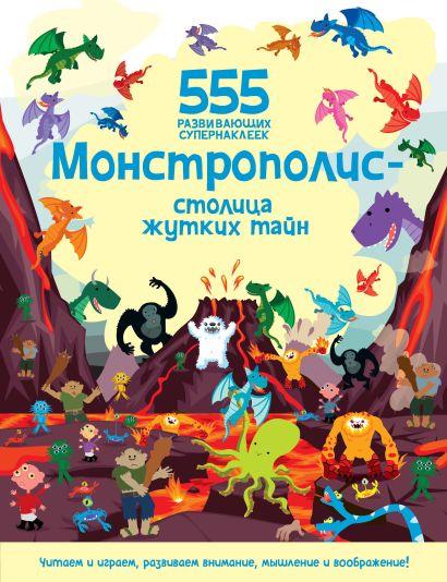 Монстрополис - столица жутких тайн - фото 1