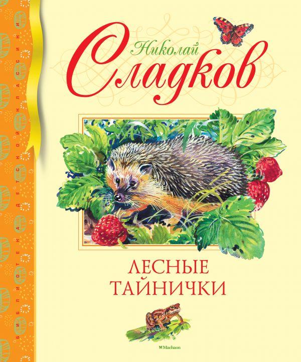 Сладков Николай Иванович Лесные тайнички