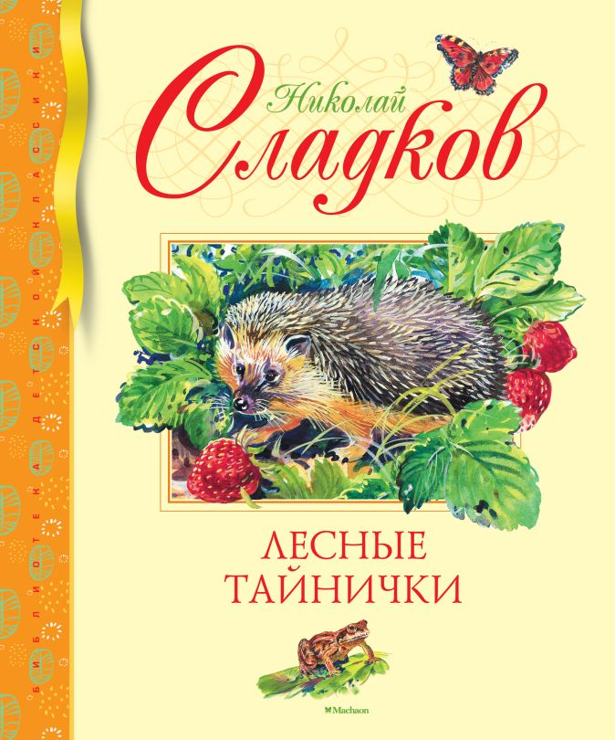 Сладков Н. - Лесные тайнички обложка книги