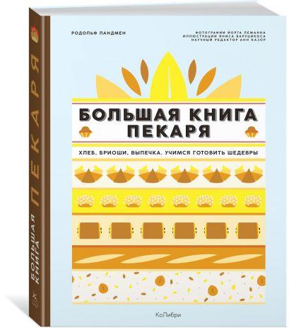 Большая книга пекаря: Хлеб, бриоши, выпечка. Учимся готовить шедевры - фото 1