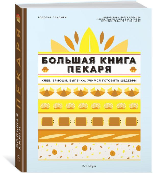 Ландмен Р. Большая книга пекаря: Хлеб, бриоши, выпечка. Учимся готовить шедевры