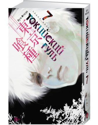 Исида С. - Токийский гуль. Книга 7 обложка книги