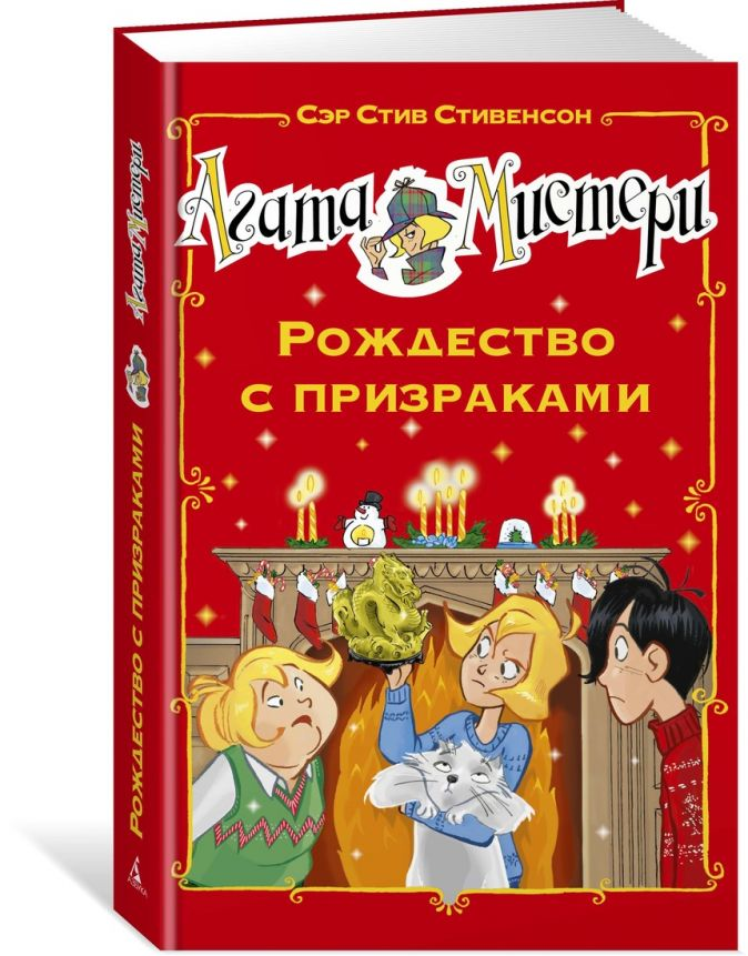 Стивенсон С. - Агата Мистери. Рождество с призраками обложка книги
