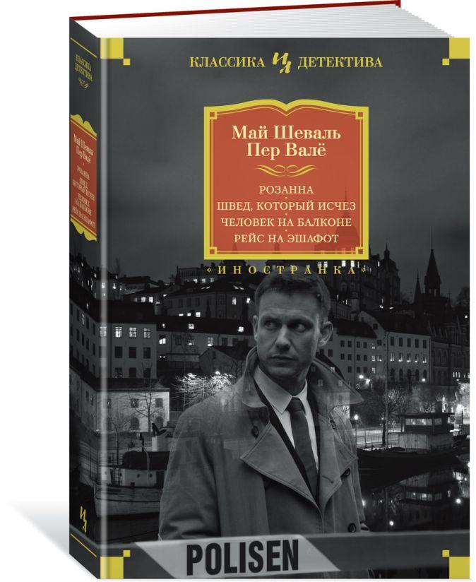 Шеваль М., Валё П. - Розанна. Швед, который исчез. Человек на балконе. Рейс на эшафот обложка книги