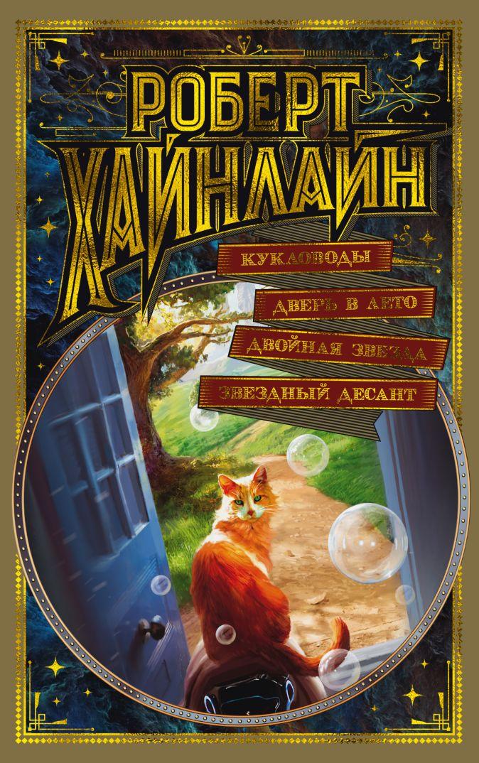 Хайнлайн Р. - Кукловоды. Дверь в Лето. Двойная звезда. Звездный десант обложка книги
