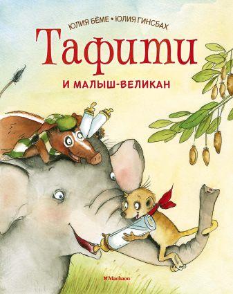 Бёме Ю. - Тафити и малыш-великан обложка книги