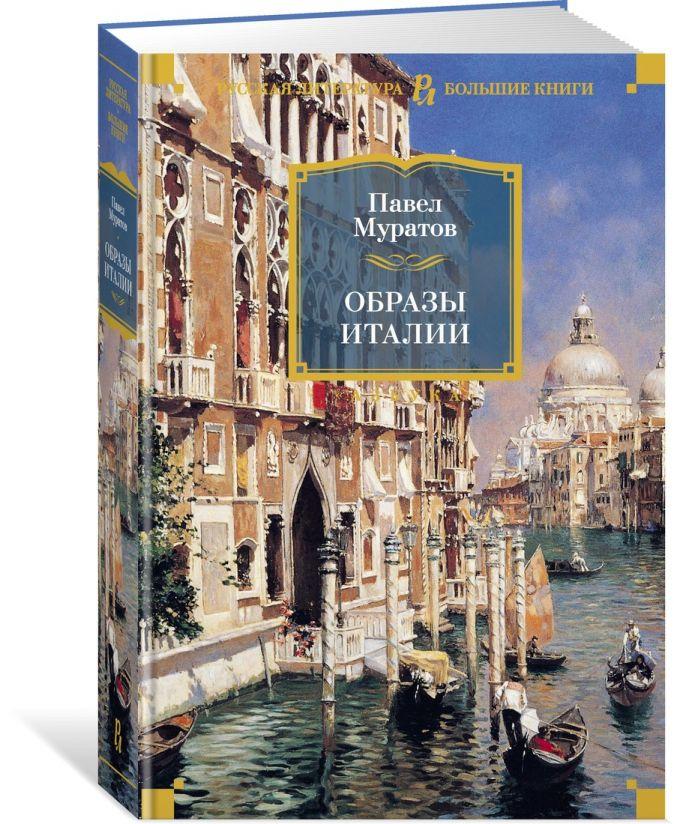 Муратов П. - Образы Италии обложка книги