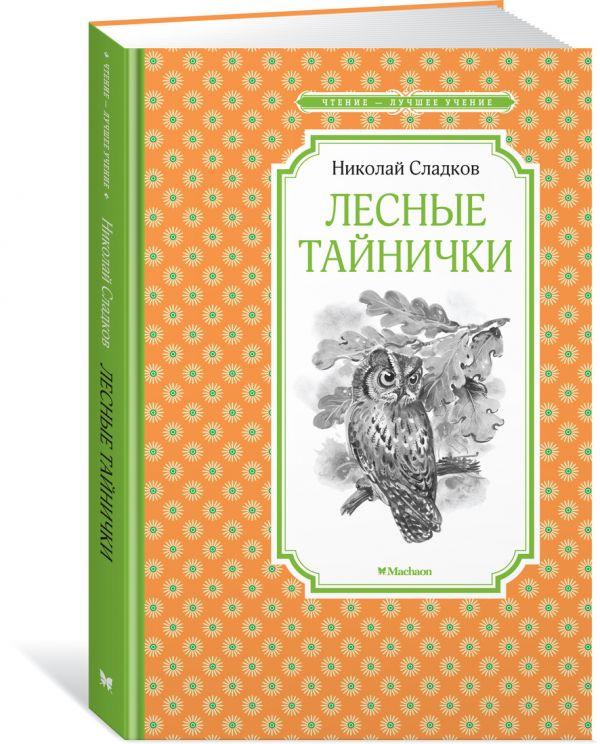 Сладков Николай Иванович Лесные тайнички сладков николай иванович лесные тайнички