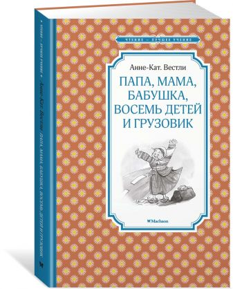 Вестли А.-К. - Папа, мама, бабушка, восемь детей и грузовик обложка книги