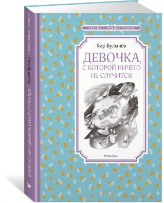 Булычёв К. - Девочка, с которой ничего не случится обложка книги