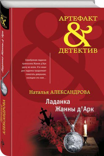 Наталья Александрова - Ладанка Жанны д'Арк обложка книги
