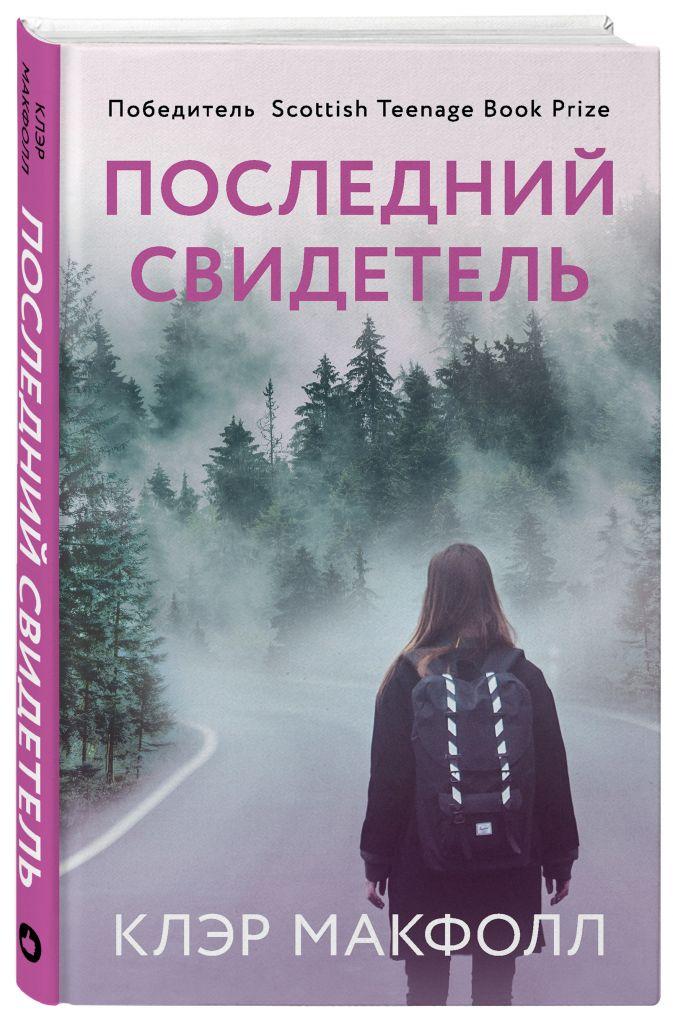 Клэр Макфолл - Последний свидетель обложка книги
