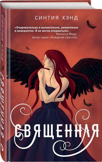 Синтия Хэнд - Священная обложка книги