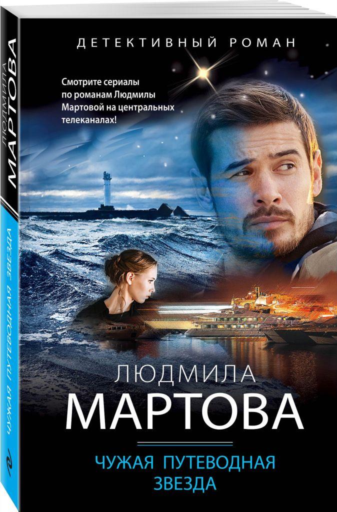 Людмила Мартова - Чужая путеводная звезда обложка книги