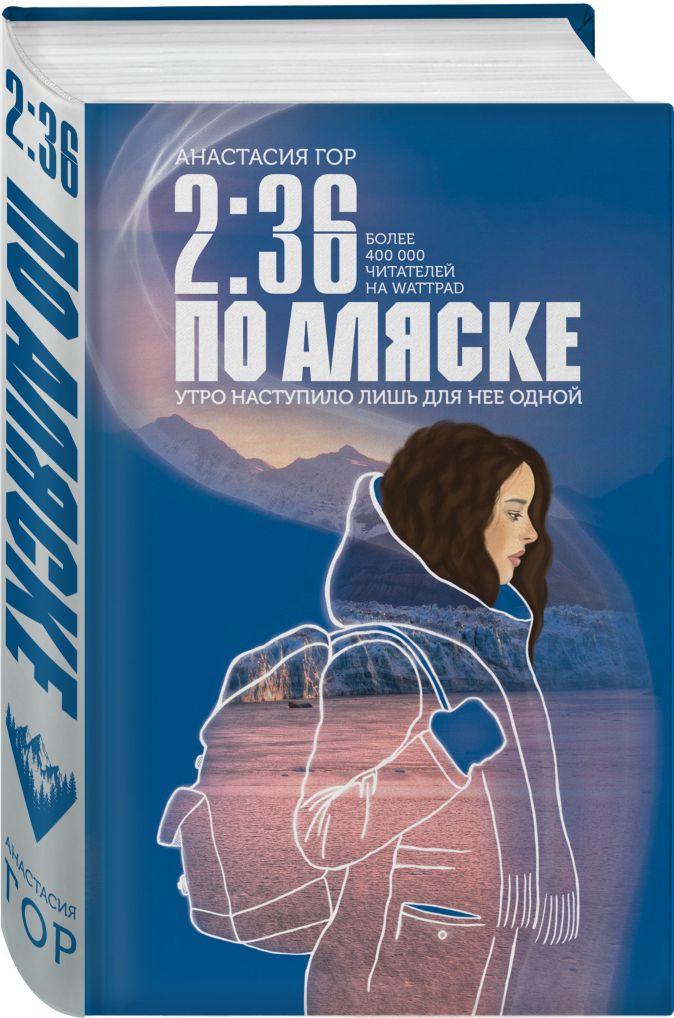 Анастасия Гор - 2:36 по Аляске обложка книги