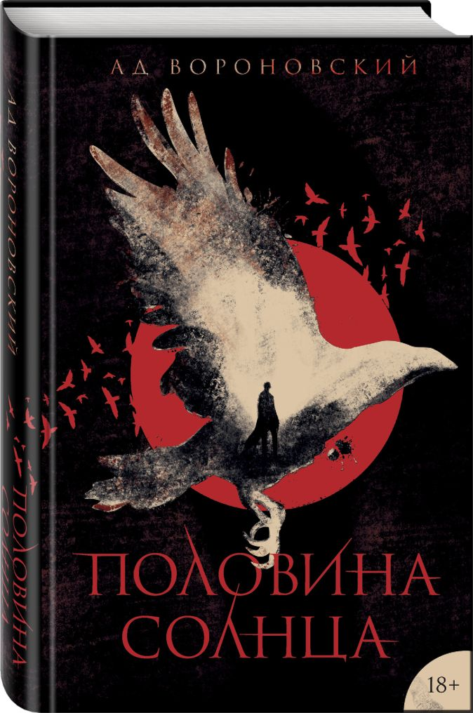 Ад Вороновский - Половина солнца обложка книги