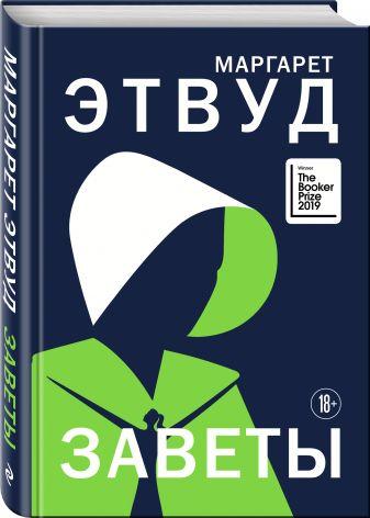 Маргарет Этвуд - Заветы обложка книги