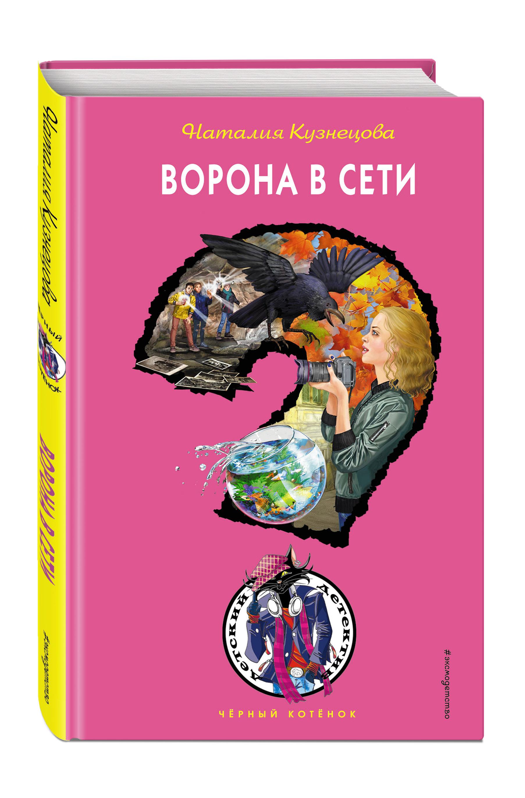 Кузнецова Наталия Александровна Ворона в сети