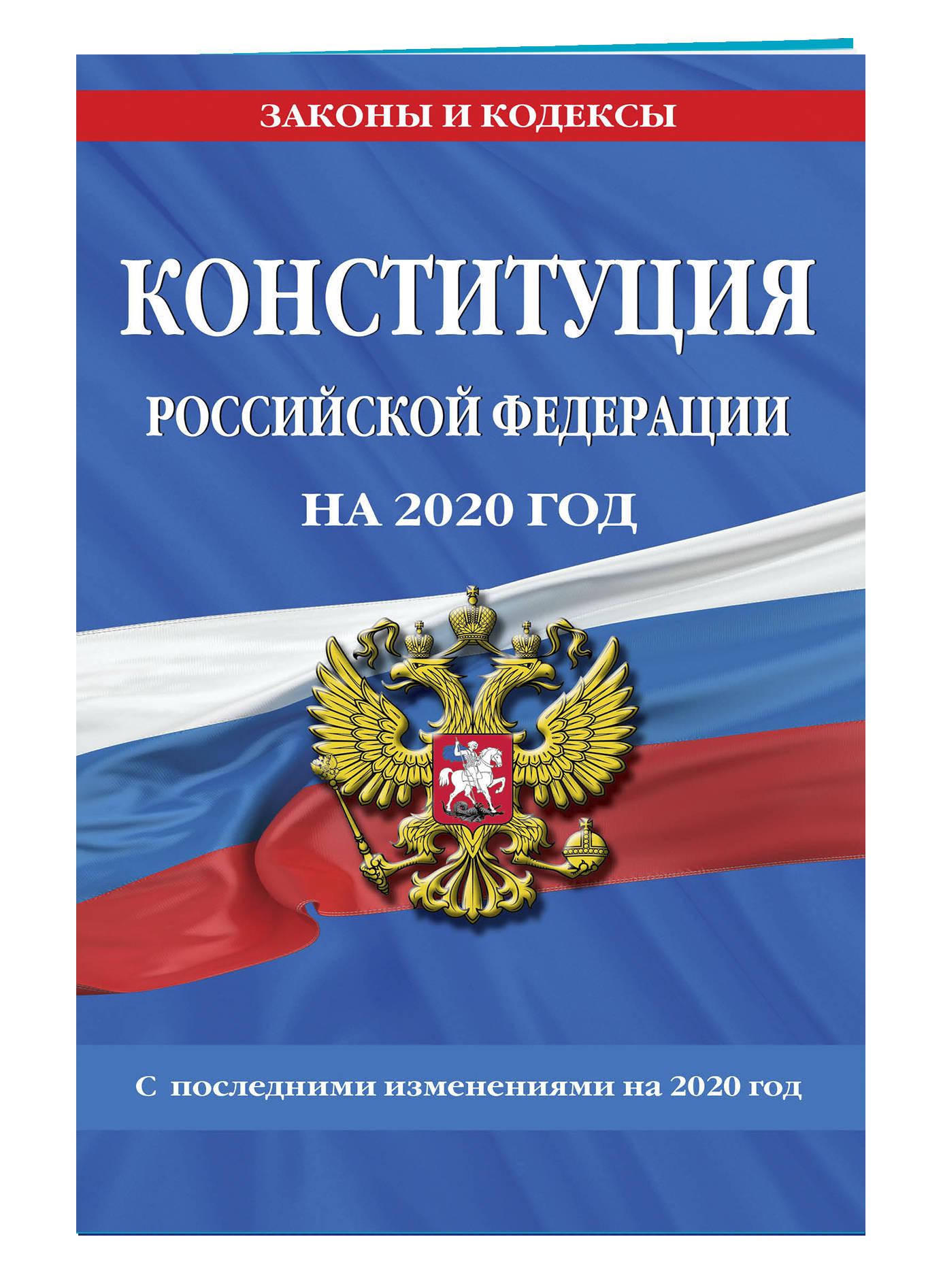 Конституция Российской Федерации с самыми посл. изм. и доп. на 2020 год конституция российской федерации со всеми посл изм на 2019 г