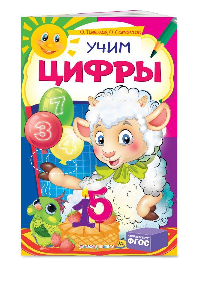 О. Галецкая, О. Самордак - Учим цифры обложка книги