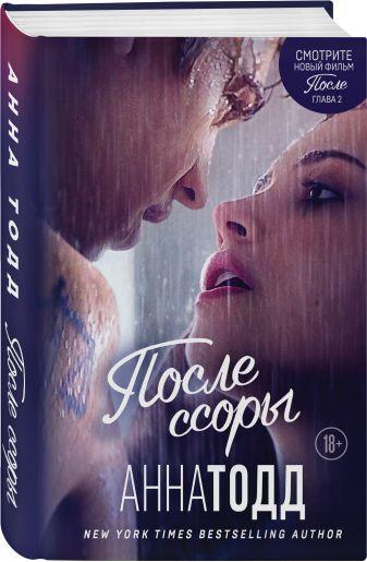 Анна Тодд - После ссоры (#2) обложка книги