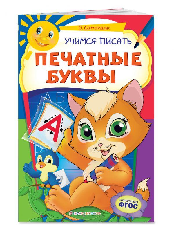 Самордак Ольга Францевна Учимся писать печатные буквы учимся писать печатные буквы 4 5 лет