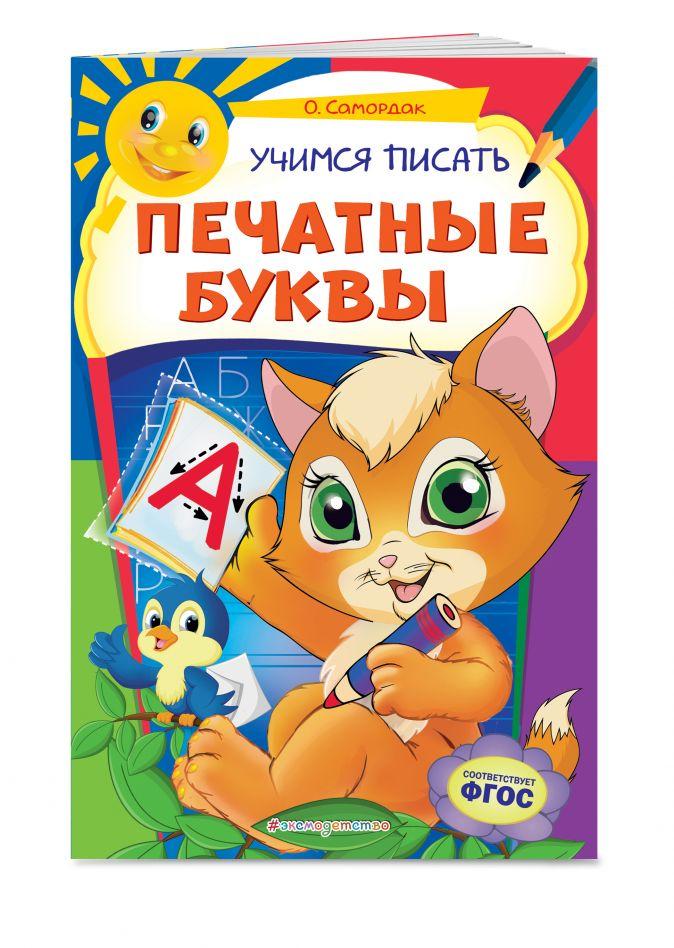 О. Ф. Самордак - Учимся писать печатные буквы обложка книги
