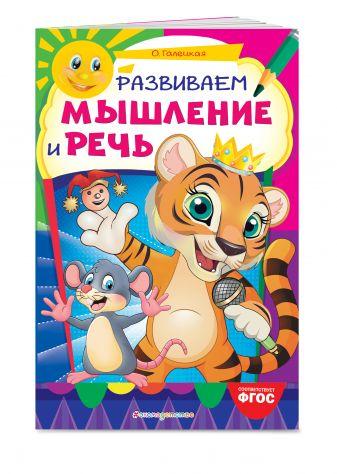 О. Галецкая - Развиваем мышление и речь обложка книги