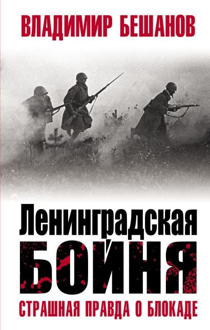 Ленинградская бойня - фото 1