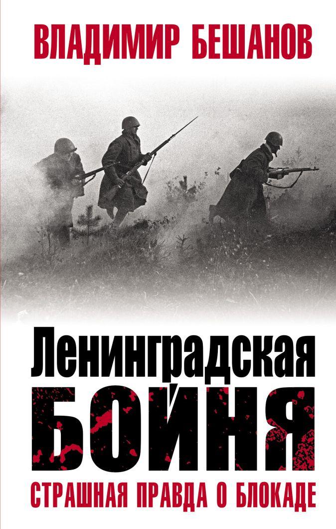 Бешанов В.В. - Ленинградская бойня обложка книги