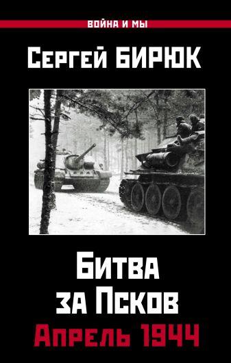 Бирюк С. - Апрель 1944. Битва за Псков обложка книги