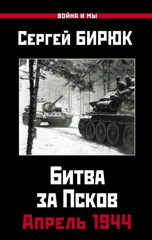 Бирюк Сергей Апрель 1944. Битва за Псков