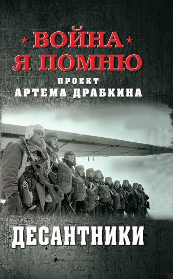 Драбкин А.В. - Десантники обложка книги