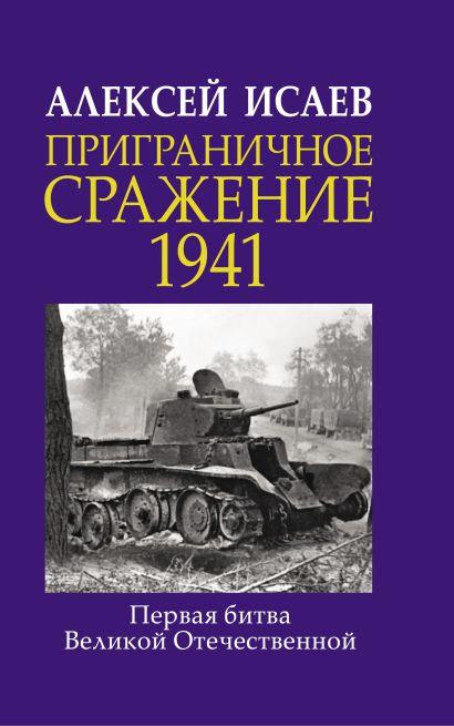 Приграничное сражение 1941. Первая битва Великой Отечественной. - фото 1