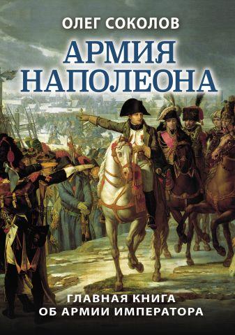 Соколов О.В. - Армия Наполеона обложка книги