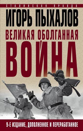 Пыхалов И.В. - Великая оболганная война. Издание девятое обложка книги