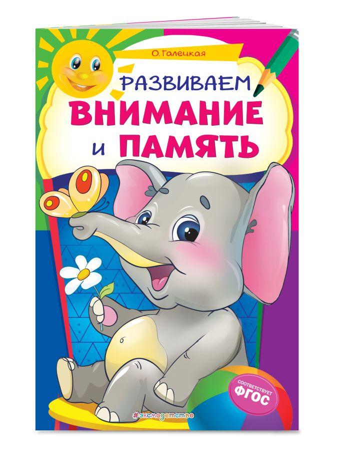 О. Галецкая - Развиваем внимание и память обложка книги